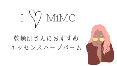 乾燥肌対策にはMiMCのエッセンスハーブバームが最高。使い心地からコスパまでを検証