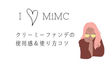 【MiMC】新作ミネラルクリーミーファンデーションの使用感と塗り方のコツ