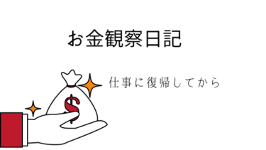 お金観察日記 − 2回目